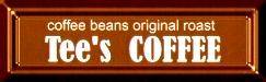 珈琲豆自家焙煎 ティーズコーヒー